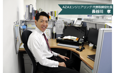 AZAエンジニアリング代表取締役 長谷川孝