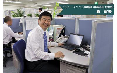 AZAエンジニアリングアミューズメント事業部 事業部長取締役 森幹夫